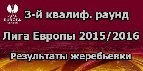 Результаты жеребьевки 3-го квалификационного раунда Лиги Европы 2015/2016