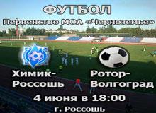 Матч 13-го тура первенства МОА «Черноземье» «Химик-Россошь» - «Ротор-Волгоград» состоится 4 июля