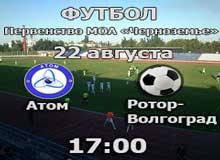 первенство МОА Черноземье Атом-Ротор-Волгоград