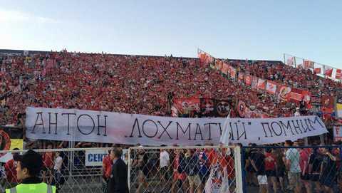 Баннер фанатов Спартака на матче Крылья Советов-Спартак 9 августа