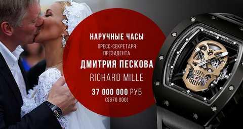 Песков рассказал о своих часах за 37 млн рублей