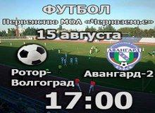 15 августа футбол Ротор-Волгоград - Авангард