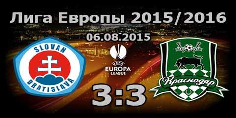 Ответный матч Лиги Европы Слован-Краснодар 3:3