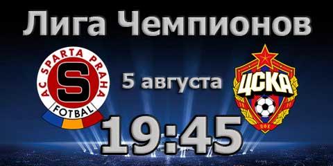 Лига чемпионов 3-й квалификационный раунд Спарта-ЦСКА