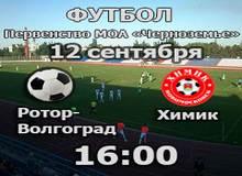 Ротор-Волгоград - Химик Новомосковск 12 сентября 16:00
