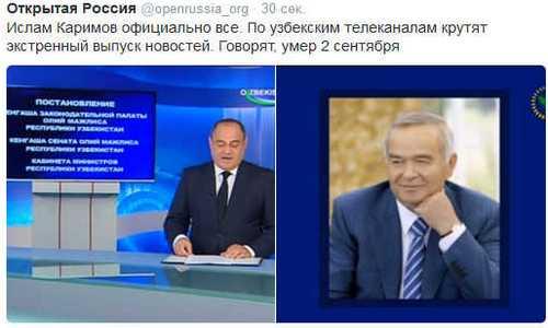 Каримов
