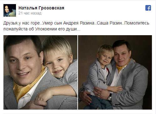 Сын продюсера «Ласкового мая» Андрея Разина, 16-летний Александр внезапно скончался на улице