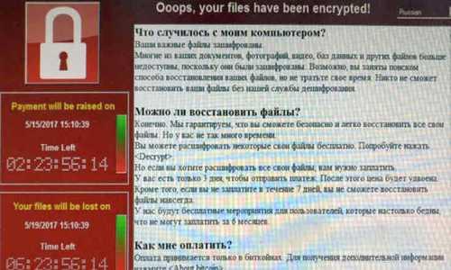Вирус WannaCry: кибератака мирового масштаба, как от него защититься