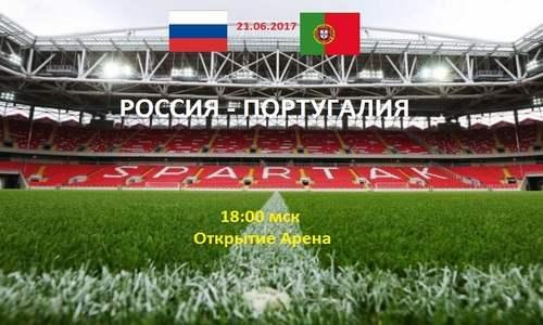 Матч Россия-Португалия Кубка конфедераций 2017 пройдет на стадионе «Открытие Арена» в Москве 21 июня