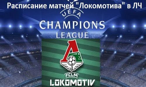 Локомотив в Лиге чемпионов