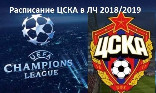Билеты на матчи ЦСКА в групповом этапе Лиги чемпионов 2018/2019 продаваться будут пакетами