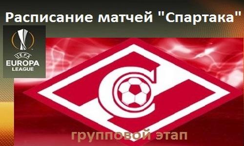 Московский «Спартак» 13 декабря матчем с «Вильярреалом» завершает групповой этап Лиги Европы 2018/2019