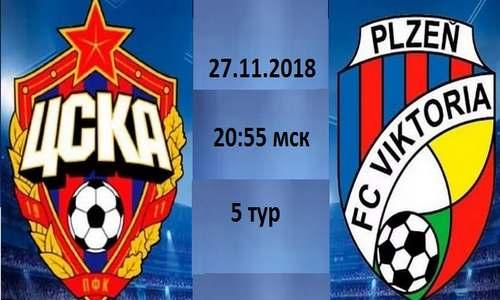 ЦСКА-Виктория, 5 тур Лиги чемпионов