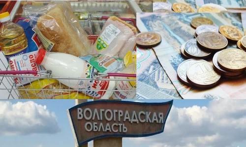 Прожиточный минимум в Волгоградской области