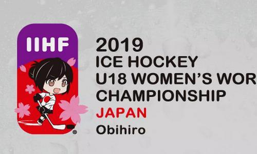 МЧМ2019 по хоккею среди женских сборных