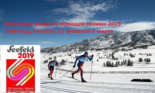 ЧМ 2019 по лыжным гонкам