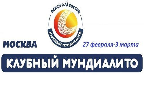 Клубный чемпионат мира 2019 по пляжному футболу