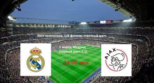 Реал-Аякс, Лига чемпионов
