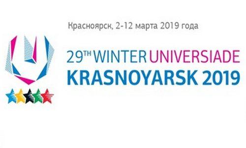 Универсиада,Красноярск