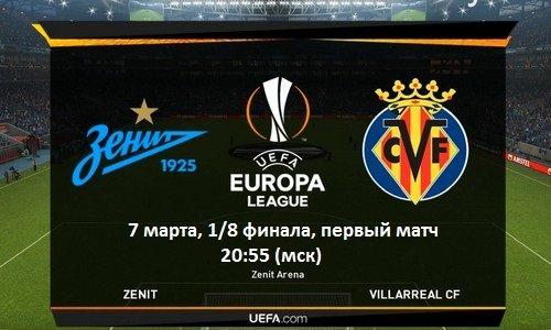 Зенит-Вильярреал, Лига Европы