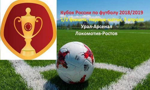 Кубок России по футболу, полуфиналы