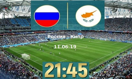 Россия-Кипр