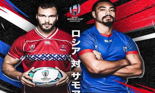 Россия-Самоа, кубок мира по регби 2019