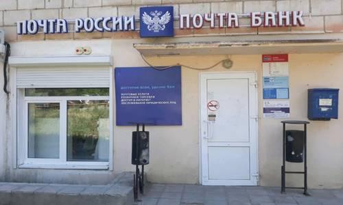 почта России, Волгоград