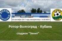 Матч «Ротор-Волгоград»-«Кубань» 15-го тура первенства ФНЛ пройдет 24 сентября на стадионе «Зенит»