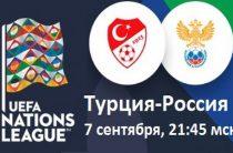 Матч Турция-Россия футбольной Лиги наций 2018 в прямой трансляции 7 сентября покажет Первый канал