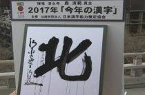 Символом уходящего, 2017 года, в Японии стал иероглиф «Север» (北), что он означает, с чем связан его выбор