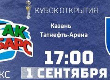 Матчем «Ак Барс»-СКА Кубка Открытия 1 сентября стартует новый сезон КХЛ 2018/2019