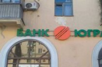 В банке «Югра» ЦБ РФ ввел временную администрацию, наложив мораторий на удовлетворение требований кредиторов