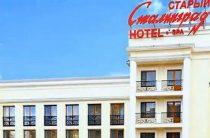 Пять гостиниц Волгограда попали в список гостиниц, завышающих цены на чемпионат мира 2018 по футболу