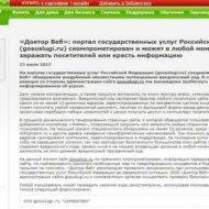 На портале Госуслуг России специалисты компании «Доктор Веб» обнаружили вредоносный код