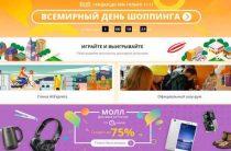 Стал известен самый популярный товар «Черной пятницы 2017» у россиян на AliExpress