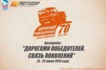 13 июня в Волгограде стартует автопробег «Дорогами победителей. Связь поколений»