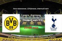 «Боруссия» и «Тоттенхэм» 5 марта сыграют в ответном матче 1/8 финала футбольной Лиги чемпионов 2018/2019