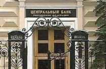 ЦБ РФ отозвал лицензии у четырех российских банков, причиной отзыва стали нарушения законодательства