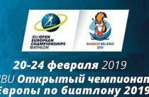 Индивидуальной мужской гонкой 20 февраля в Раубичах стартует чемпионат Европы 2019 по биатлону