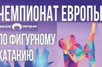 Итоговые результаты чемпионата Европы 2019 по фигурному катанию в Минске