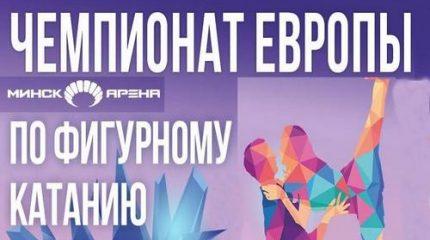 Чемпионат Европы 2019 по фигурному катанию пройдет в Минске 23-27 января. Расписание и результаты
