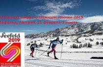 Расписание прямых трансляций чемпионата мира по лыжным гонкам 2019 в Австрии
