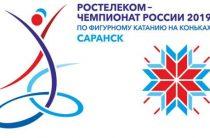 Стал известен полный состав участников чемпионата России по фигурному катанию 2019 в Саранске