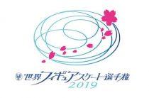 Чемпионат мира 2019 по фигурному катанию пройдет в Японии 20-23 марта. Расписание и результаты