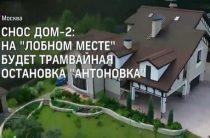 Теле-шоу «Дом-2» продолжит работу на новой площадке?