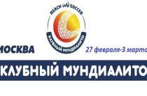 Расписание клубного чемпионата мира 2019 по пляжному футболу в Москве, результаты матчей