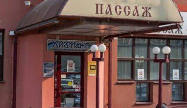 Все офисы КПК «Диамант» в Волгограде закрылись в связи с требованием ЦБ РФ