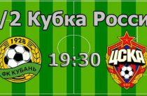 В матче «Кубани» и ЦСКА в Краснодаре сегодня определится финалист Кубка России