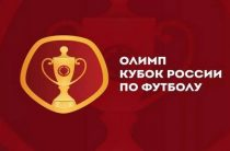 Расписание и результаты матчей 1/8 финала Кубка России по футболу 2019/2020